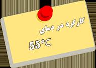 کارکرد در دمای 55 درجه
