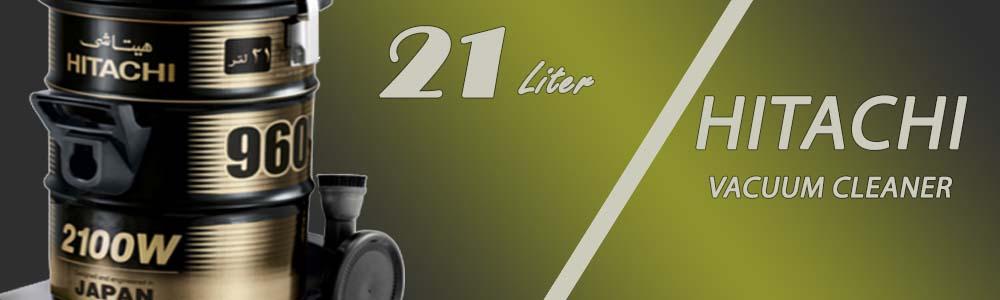 ظرفیت 21 لیتری جاروبرقی 960 هیتاچی