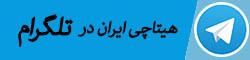 کانال تلگرام هیتاچی ایران