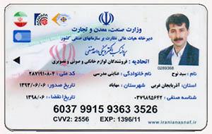 کارت وزارت صنعت معدن تجارت